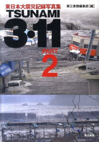 TSUNAMI3��11��part2��