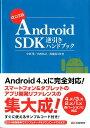 Android SDK逆引きハンドブック改訂2版 4.x/3.x/2.x/1.x各バージョンに対応 [ 中西葵 ]