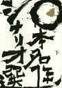 日本名作シナリオ選(下巻)第2版 [ 日本シナリオ作家協会 ]
