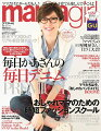 mamagirl (ママガール) 秋号 2014 2014年 10月号 [雑誌]