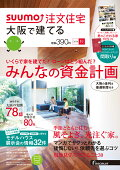 SUUMO注文住宅 大阪で建てる 2014年 10月号 [雑誌]