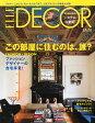 ELLE DECOR (エル・デコ) 2014年 10月号 [雑誌]