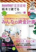 SUUMO注文住宅 栃木で建てる 2014年 10月号 [雑誌]