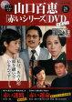 隔週刊 山口百恵「赤いシリーズ」DVDマガジン 2014年 10/21号 [雑誌]