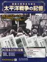 週刊 太平洋戦争の記憶 2014年 10/8号 [雑誌]
