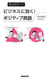 関谷英里子のビジネスに効く!ポジティブ英語