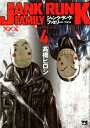ジャンク ランク ファミリー(4) (ヤングチャンピオンコミックス) 高橋ヒロシ
