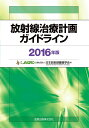 放射線治療計画ガイドライン 2016年版 [ 公益社団法人 日本放射線腫瘍学会 ]