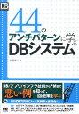 44のアンチパターンに学ぶDBシステム (DB magazine selection) [ 小田圭二 ]