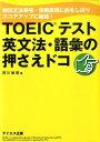 TOEICテスト英文法・語彙の押さえドコ [ 阿川敏恵 ]