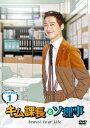 キム課長とソ理事 〜Bravo! Your Life〜 DVD-BOX1 [ ナムグン・ミン ]