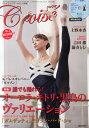 Croise (クロワゼ) Vol.56 2014年 10月号 [雑誌]