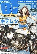Mr.Bike (�ߥ������Х���) BG (�Х��䡼��������) 2014ǯ 10��� [����]