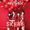 いきなりパンチライン (初回限定盤B CD+DVD) [ SKE48 ]
