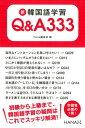 新韓国語学習Q&A333 [ hana編集部 ]