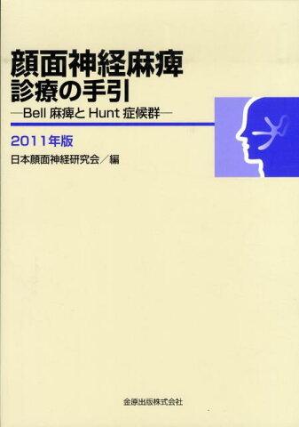 顔面神経麻痺診療の手引(2011年版) Bell麻痺とHunt症候群 [ 日本顔面神経研究会 ]