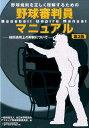野球規則を正しく理解するための野球審判員マニュアル第3版 規則適用上の解釈について [ 全日本野球協