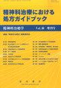 精神科治療学 第30巻増刊号 <特集>精神科治療における処方ガイドブック