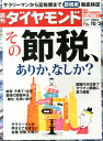 週刊 ダイヤモンド 2015年 10/24号 [雑誌]