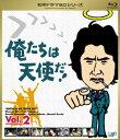 俺たちは天使だ! Vol.2【Blu-ray】 [ 沖雅也 ]