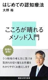 はじめての認知療法 (講談社現代新書) [ 大野裕(精神科医) ]