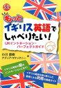 もっとイギリス英語でしゃべりたい! UKイントネーション パーフェクトガイド (CD book) 小川直樹