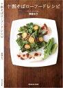 十割そばローフードレシピ shirokuma books ([テキスト]) [ 齋藤志乃 ]