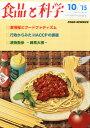 食品と科学 2015年 10月号 [雑誌]