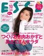 ESSE (エッセ) 2015年 10月号 [雑誌]