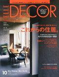 �ڡإꥵ���顼����٥ȥ�٥�ݡ����դ���ELLE DECOR (���롦�ǥ�) 2015ǯ 10��� [����]
