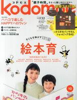 kodomoe (コドモエ) 2015年 10月号 [雑誌]