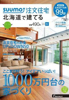 SUUMO注文住宅 北海道で建てる 2015年秋号 [雑誌]