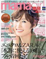 mamagirl (ママガール) 2015年 10月号 [雑誌]