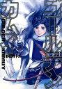 ゴールデンカムイ(2) (ヤングジャンプコミックス) [ 野...