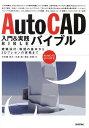 AutoCAD入門&実践バイブル 建築設計・製図の基本から3Dプレゼンの実務まで A [ 石崎友久 ]