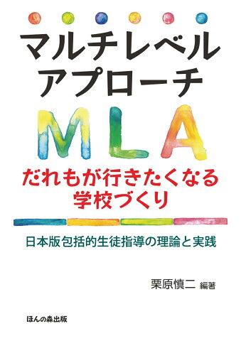 マルチレベルアプローチ だれもが行きたくなる学校づくり 日本版包括的生徒指導の理論と実践 [ 栗原慎二 ]
