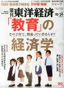 週刊 東洋経済 2015年 10/24号 [雑誌]