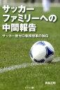 サッカーファミリーへの中間報告 [ 岡島正明 ]