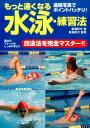 もっと速くなる水泳・練習法 [ 黒瀬幹夫 ]...