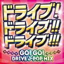 ドライブ!ドライブ!!ドライブ!!!?GO! GO! DRIVE J-POP MIX? [ (V.A