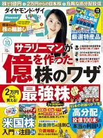 ダイヤモンド ZAi (ザイ) 2015年 10月号 [雑誌]