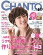 CHANTO (チャント) 2015年 10月号 [雑誌]
