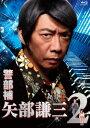 警部補 矢部謙三2 Blu-ray BOX【Blu-ray】 [ 生瀬勝久 ]