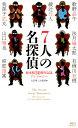 7人の名探偵 新本格30周年記念アンソロジー (講談社ノベルス) [ 綾辻 行人 ]