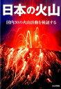 日本の火山 [ 山と渓谷社 ]