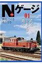 Nゲージプラス(01) 飾る・つくる・走らせる 鉄道シーンを遊ぶ (イカロスmook)