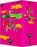 まんが日本昔ばなし DVD-BOX 第11集