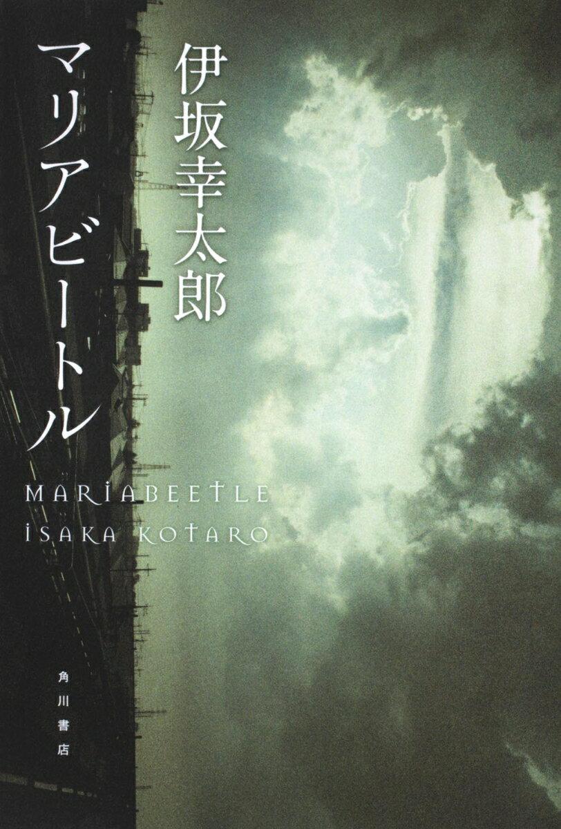 マリアビートル [ 伊坂幸太郎 ]...:book:13903213