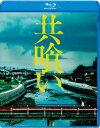 共喰い【Blu-ray】 [ 菅田将暉 ]