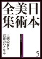 日本美術全集 5 王朝絵巻と貴族のいとなみ